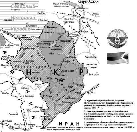 Карабахская Реконкиста